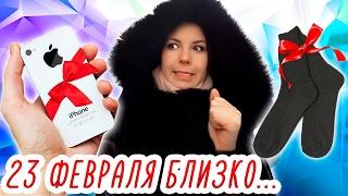 ФОТКИ ИЗ РОДДОМА / ПОДАРКИ НА 23 ФЕВРАЛЯ