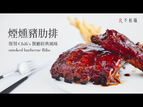 煙燻豬肋排的作法烤箱也能烤出柔軟的口感