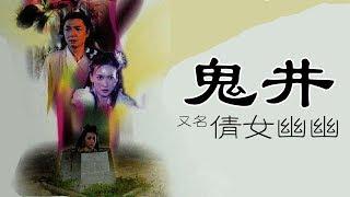 《鬼井》Mysterious Hole 林伟健、李思蓓、谷峰等主演