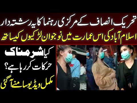 تحریک انصاف  کے مرکزی رہنما اسلام آباد کی اس عمارت میں کیا شرمناک حرکتیں کر رہا ہے :ویڈیو دیکھیں