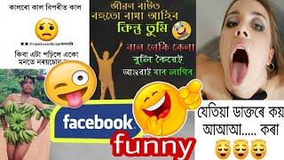 assamese funny facebook memes || TRBA 2019