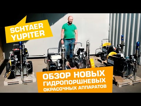 Обзор НОВЫХ гидропоршневых окрасочных аппаратов SCHTAER YUPITER