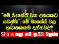 What is Hoax | Careful from Whatsapp Scams & HOAX - Sinhala