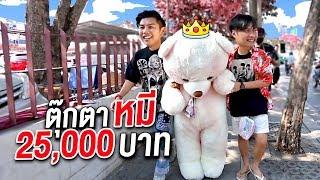 ซื้อตุ๊กตาหมีราคา 25,000! เป็นของขวัญให้ทุกคน | The Snack x KitKat