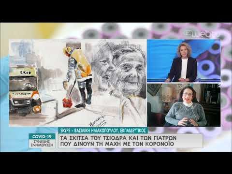Η γυναίκα πίσω από το υπέροχο σκίτσο για τον Σωτήρη Τσιόδρα   27/04/2020   ΕΡΤ