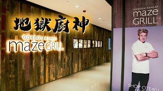 Maze Grill|地獄廚神Gordon Ramsay來港開店 是實至名歸?還是沽名釣譽?|鎮店名菜威靈頓牛扒、黑松露意大利飯、慢煮鴨肉西瓜沙律