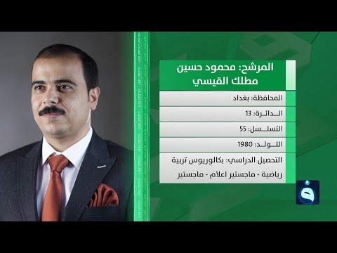 شاهد بالفيديو.. محمود القيسي : انتخابات 2021 ستكون خط الشروع لخدمة المواطن