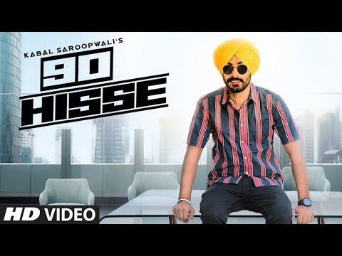 90 Hisse: Kabal Saroopwali (Full Song) Jassi X | Latest Punjabi Songs 2019