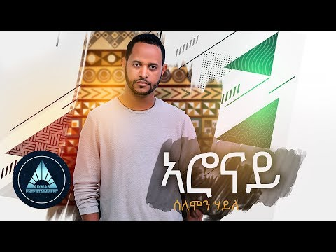 Solomon Haile - Aronay (Official Audio) | Ethiopian Music