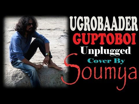 Ugrobaader Guptoboi | ????????? ??????? | Rupam Islam | Notun Niyom | Unplugged Cover By Soumya