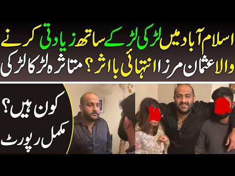 اسلام آباد میں زدیاتی کرنے والا عثمان مرزا انتہائی بااثر؟ تفتیشی افسر کا انکشاف:ویڈیو دیکھیں