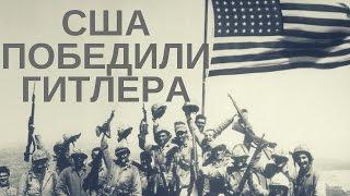 США ПОБЕДИЛИ ГИТЛЕРА? Что пишут в американских учебниках