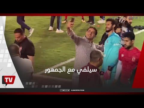لاعبو الأهلي يلتقطون السلفي مع الجماهير.. وحديث جانبي بين سيد عبدالحفيظ وحلمي طولان
