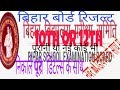 How to check bihar board 10th,12 result|check bihar bord old nd new result|bseb result check| hindi