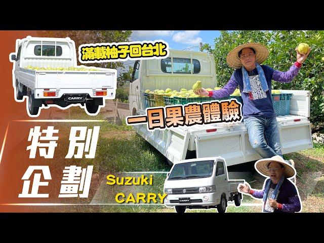 【七叔-Vlog】Suzuki Carry |打工換柚初體驗 滿載而歸!【7Car小七車觀點】