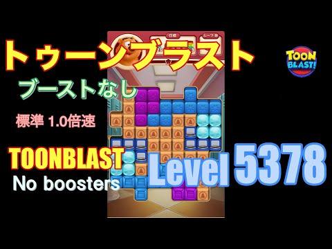 トゥーンブラスト 5378 ブーストなし toonblast 5378 No boosters