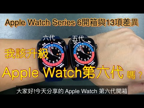 Apple Watch Series 6 開箱|與 Series 5的十三項差異 該升級嗎?血氧濃度感測 隨顯亮度 常啟高度計 U1晶片超寬頻 5GHz Wi-Fi iPhone 12 pro max