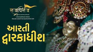 Aarti Dwarikadhish   Praful Dave, Ishani Hardik   - YouTube