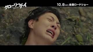 10/8土公開『グローリーデイ』30秒予告