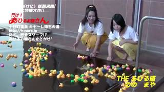 mqdefault - あひるお姉さんをさがせ!! in キナーレ明石の湯