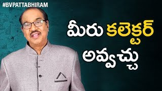 How to become a Collector - IAS officer? | Latest Personality Development Videos | BV Pattabhiram