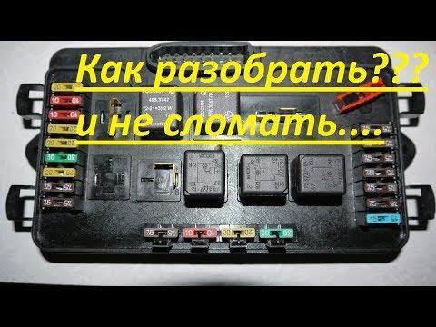 Разборка и ремонт блока предохранителей ВАЗ 2114/2109