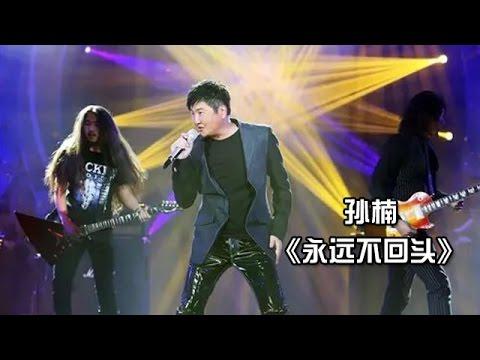 Download 孙楠《永远不回头》-《我是歌手 3》第九期单曲纯享 I Am A Singer 3 EP9 Song: Sun Nan Performance【湖南卫视官方版】 HD Mp4 3GP Video and MP3