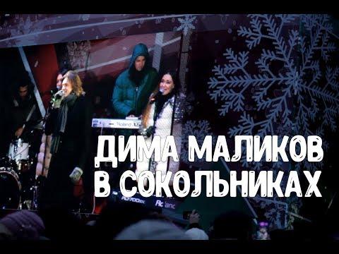 Дмитрий Маликов в Сокольниках Звезда моя далекая Москва празднует Новый год