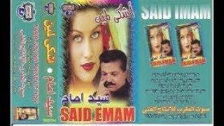 تحميل اغاني سيد إمام - مكنش عشمى1 || البوم اشكي لمين || اغاني طرب مصرية MP3