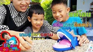 น้องบีม | รีวิวของเล่น EP.6 | เล่นเกมส์จิ้มฟันปลาฉลาม Kids Toys