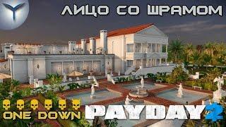 Payday 2. Как пройти карту лицо со шрамом/Scarface Heist по стелсу. ONE DOWN.