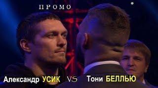 Александр Усик vs. Тони Беллью (ПРОМО)