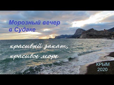 Крым, СУДАК 2020, морозная погода. Красивый закат и красивое море 10 февраля