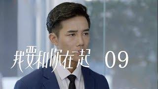 我要和你在一起 09 | To Be With You 09(柴碧雲、孫紹龍、萬思維等主演)