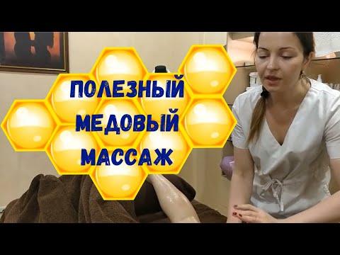 МЕДОВЫЙ МАССАЖ от целлюлита и для общего укрепления тела   Honey anti-cellulite massage