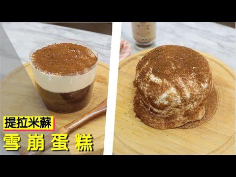 視覺效果超讚的提拉米蘇雪崩蛋糕
