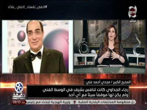 مجدي أحمد علي يوصّف مدرسة أداء رجاء الجداوي