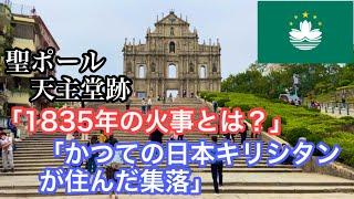 【マカオ世界遺産】聖ポール教会を燃え尽くした火事の原因、かつての日本人キリシタンの村【聖ポール天主堂跡、茨林圍】