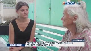 У прифронтовій Катеринівці працює будинок для людей похилого віку