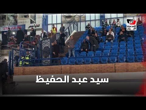 عقب إيقافه مباراة.. سيد عبدالحفيظ يتابع لقاء الأهلي والمصري بمدرجات «حرس الحدود»
