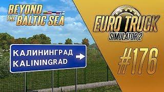 ДОБРО ПОЖАЛОВАТЬ В РФ. КАЛИНИНГРАД - Euro Truck Simulator 2 - Beyond the Baltic Sea (1.33.2s) [#176]