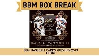 公式! 日本一早いBBM カード BOX BREAK 【095】BBM BASEBALL CARDS PREMIUM 2019  GLORY