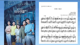 """<무료악보> 슬의생 2 OST """"비와 당신""""이무진"""
