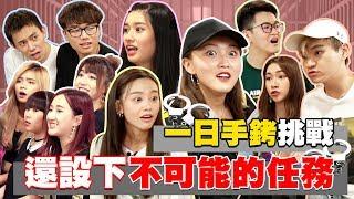 【一日手銬挑戰】跟SHANGJIN搶女人!最后我們拿第一名?!