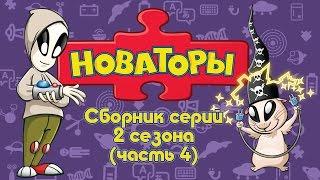 Новаторы - Все серии 2 сезона (серии 16 - 20) Развивающий мультфильм