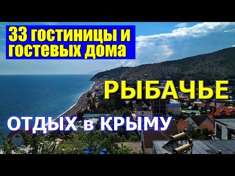 РЫБАЧЬЕ. КРЫМ. ГДЕ ОТДЫХАТЬ? Гостиницы, гостевые дома. Отдых в Крыму. ЧАСТЬ 2.