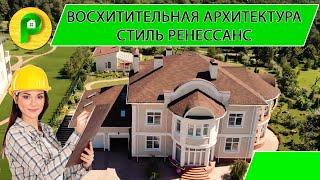 Обзор дома с колоннами, строительство домов, дом стиле Ренессанс, строительство под ключ,