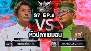 Iron Chef Thailand - S7EP8 เชฟมิจิฮิโระ vs เชฟบุญธรรม [หัวปลาแซมอน]