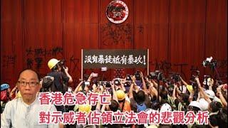 20190701 香港危急存亡 對示威者佔領立法會的悲觀分析