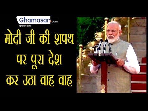 मोदी जी की शपथ पर पूरा देश कर उठा वाह वाह | Narendra modi Takes Oath as PM of India